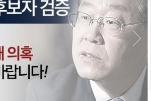 """자유한국당, """"국민의 알 권리""""라며 이재명 음성파일 공개"""