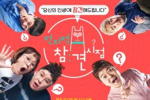 MBC '전지적 참견 시점' 30일 방송 재개