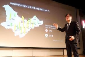 """KT """"서울 자치구별 미세먼지 60%差"""""""