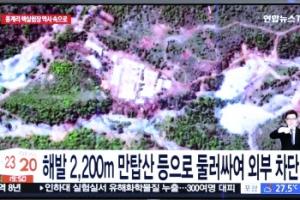 317분 동안 줄지어 터진 폭탄…北 비핵화 실행에 옮겼다