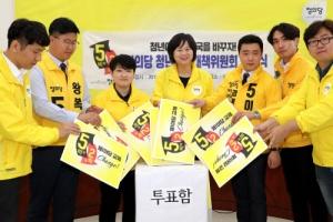[포토] 청년출마자들과 함께한 이정미 대표 '청년이 대한민국을 바꾸자!'