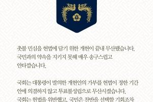 """문 대통령 """"개헌 무산…진심 없는 정치에 실망한 국민께 송구"""""""