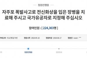 '자주포 사고 전신화상 장병 치료비 지원' 靑국민청원 20만 넘어