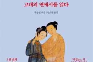 사랑 풍속·여인들… 시경 속 2500년 전 연애시