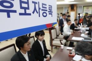지방선거 후보등록 마감…경쟁률 2.32대 1
