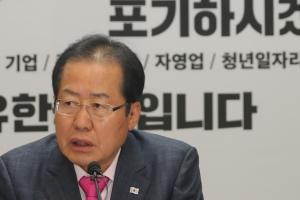 """홍준표 """"남북회담, 진전된 내용 없어... 냉정하게 봐야"""""""