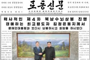 """""""文·金 파격 소통, 북·미 난기류 걷어내… 남북관계 진전도 확인"""""""