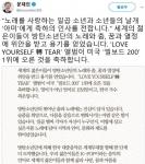 '방탄대첩 승전보'에 세…