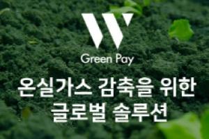 온실가스 감축 위한 HOOXI 캠페인 보상 ' W Green pay'
