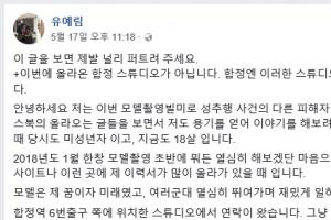 미성년자에게도 성추행 일삼은 '비공개 촬영회'