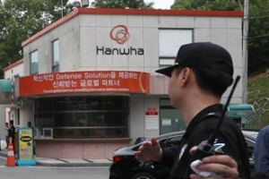 [속보]한화 대전 화약공장 폭발로 2명 숨지고 5명 다쳐