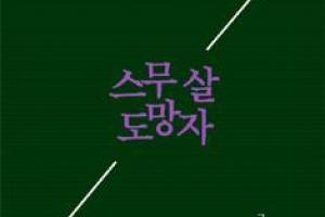 오월 광주의 고통… '스무 살 도망자' 38년 만의 고백