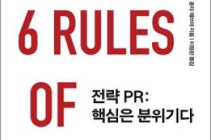 [상품] '전략 PR'의 여섯 가지 법칙