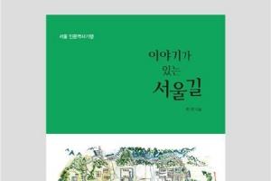 '걷기'와 '스토리텔링'을 결합한 서울 인문역사기행…'이야기가 있는 서울길' 출…