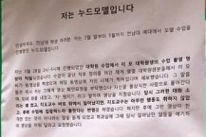 전남대 예술대 누드모델 도촬·성추행 의혹…경찰 내사 착수