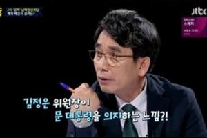 """'썰전' 유시민 """"김정은 위원장이 문재인 대통령 의지한다는 느낌 들어"""""""