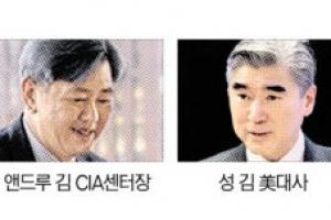 통역 없이 막후 조율 중심엔 한국계 '양金'