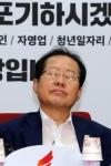 '유세 중단' 홍준표 대…