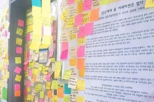 중앙대 총학생회 '성폭력 의혹 교수'  파면 요구