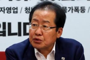홍준표 '한국당 재보선 참패' 여론조사에 발끈