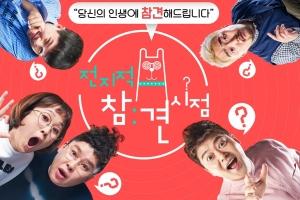 '세월호 논란' MBC '전지적 참견 시점' 30일 방송 재개