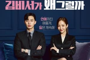 지상파 수목극 모두 5% 이하…'김비서'만 승승장구