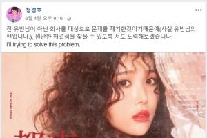 """유빈 '도시애' 발매 취소… DJ 나이트템포 """"연초에 JYP와 미팅"""""""