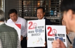 '지원유세 중' 홍준표 …
