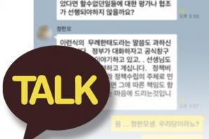 [씨줄날줄] 공직자의 카톡/박현갑 논설위원