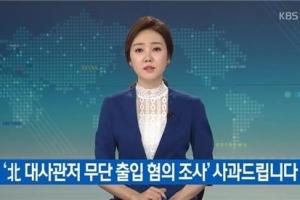 """싱가포르, '과잉취재' KBS 기자 2명에 """"떠나라"""""""