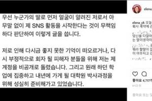 """故 조민기 딸, """"일각의 보도 무책임... 도넘은 글에는 대처"""""""