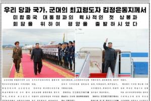 평양도 북미회담으로 '들썩'... 주민들, 신문 게시판 앞으로 몰려