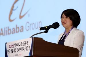 """알리바바 """"한국 기업, 알리바바와 함께 성장하길 바란다"""""""