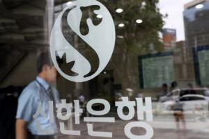 '채용비리' 신한은행 본사·인사담당자 거주지 압수수색