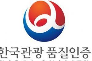 한국관광 품질인증마크…여긴 안심하고 즐기세요