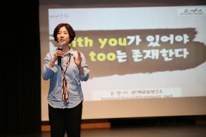 서울예술실용전문학교, 손경이 강사 성폭력 예방 특강 성료
