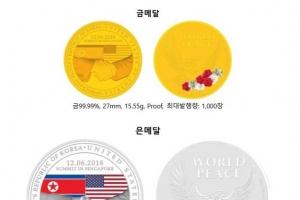 북미회담 기념메달 예약 접수… 25일 실물 공개