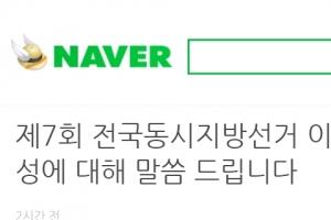 네이버, 댓글 '복붙' 제한…정치 기사 댓글 비노출 당분간 유지