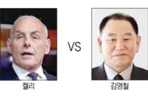 美 폼페이오·볼턴 배석… 北 김영철·김여정 나설 듯