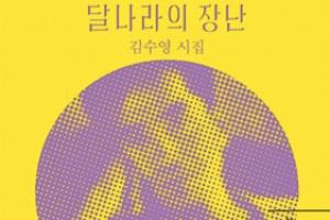 김수영, 동네서점서 만나다