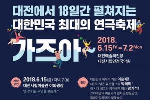 대한민국 연극에 '설레다·취하다·빠지다'