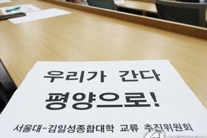 서울대 학생 '북한주민 접촉' 통일부 승인…김일성대 교류