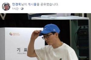 민경욱, '유재석 사전투표' 비난글 공유했다가 삭제