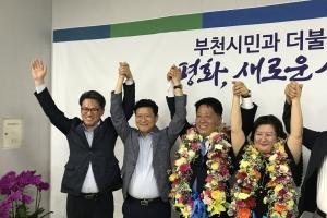 """[6·13지방선거] 장덕천 부천시장 당선자 """"시민을 주인으로 섬기며 초심으로 약속을 …"""