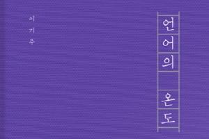이기주 작가 '언어의 온도' 100만 부 기념 양장본 출시