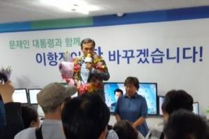 """'뒷심' 이항진 여주시장 당선자 """"사람이 중심되는 새 여주 만들 것"""""""
