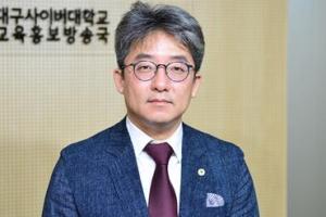[사이버대학] 대구사이버대학교, 특수교육·사회복지·치료 재활 특화