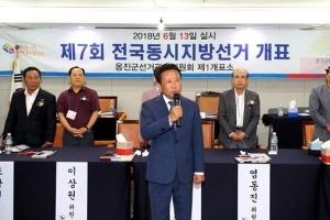 '남북화약고' 옹진군 16년 만에 진보 단체장 탄생