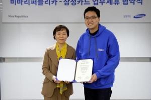간편송금 1위 '토스'와 제휴…삼성카드 '토스 탭탭 S' 출시