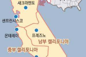 美 최대인구지역 캘리포니아 3개州 분할안 11월 주민투표